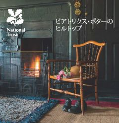 National Trust Beatrix Potter's Lake District Guidebook - Japanese