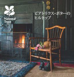 National Trust Beatrix Potter's Lake District Guidebook - Japanese